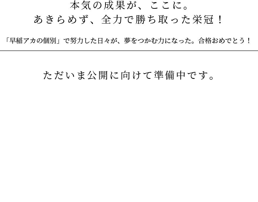 合格 実績 アカデミー 早稲田