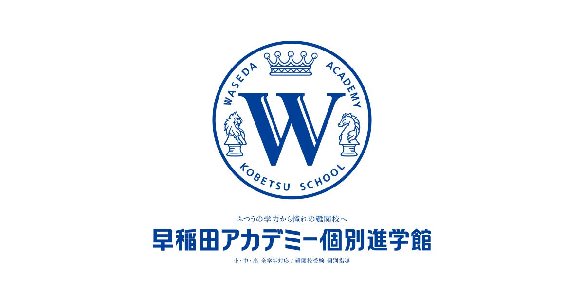 早稲田アカデミー 夏期講習